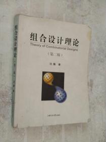 组合设计理论(第2版)