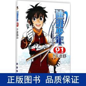 速滑少年(第一季)01