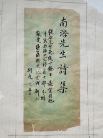 """胡适(思想家、文学家、哲学家) 手稿  提及""""南海先生 诗集""""【文禧阁 · 妙艺阁】"""