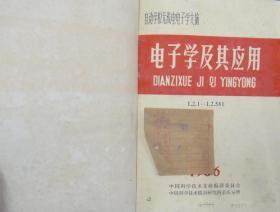自动学和无线电电子学文摘(电子学及其应用)1966年1—9期[停刊号]