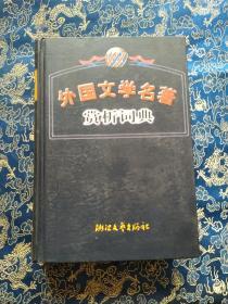 外国文学名著赏析词典