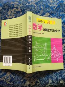 新课标高中数学解题方法全书