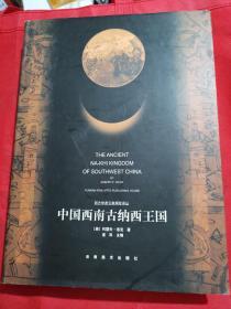 中国西南古纳西王国(主编签名)