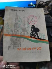 环球旅行记---旅行家潘德明的故事