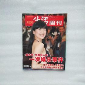 三联生活周刊 2004年第8期 总第276期《福布斯》中国名人榜一次娱乐事件 责任人/主编: