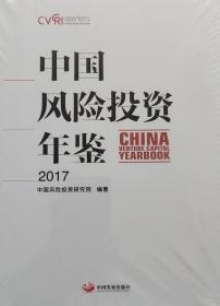 中国风险投资年鉴2017