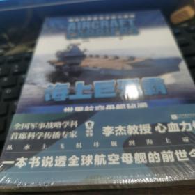 海上巨无霸:世界航空母舰秘闻-