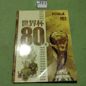 世界杯80年 上卷