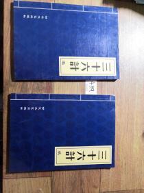 三十六计:插图版全1-2册 共两册