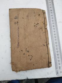 木刻,雨村诗话,卷一卷二卷三,万卷楼藏板(后又补图)