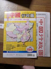 中国地图(全开108^78cm)19179367号