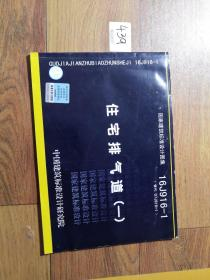 16J916-1住宅排气管(一)
