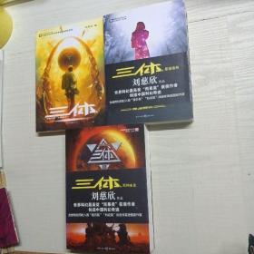 三体地球往事/三体黑暗森林/三体死神永生 3本合售
