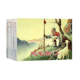 中国连环画经典故事系:红色经典故事(4) (共四册)