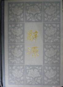 辞源:修订本第三册