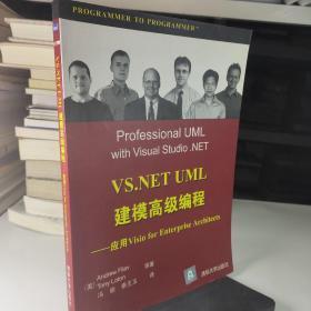 VS.NET UML建模高级编程:应用Visio for Enterprise Architects