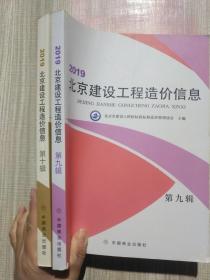 2019北京建设工程造价信息(第九、十辑合售)