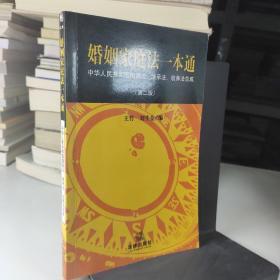 婚姻家庭法一本通:中华人民共和国婚姻法、继承法、收养法总成(第2版)