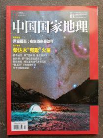 中国国家地理.2019年3月号 总第701期.夜空原来是这样的