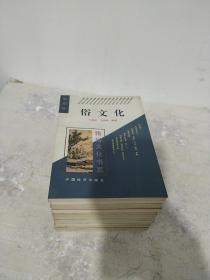 雅俗文化书系14本合售