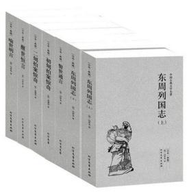 冯梦龙全集 全套7本 三言两拍 东周列国志上下册 警世通言 喻世明言 醒世恒言 初刻/二刻拍案惊奇