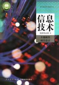 2020 人教版 中图版 信息技术 选择性必修6 开源硬件项目设计 中国地图出版社
