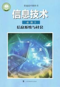 2020沪科版高中信息技术必修2信息系统与社会 上海科技教育出版社