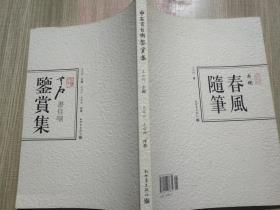 中石书《自嘲》鉴赏集(修订版)