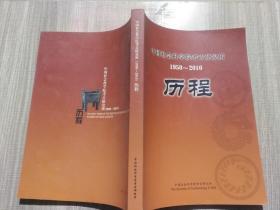 中国社会科学院考古研究所1950-2010历程