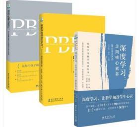 正版现货图书 教育科学出版社3册 深度学习:走向核心素养(理论普及读本)+项目化学习设计+跨学科的项目化学习:4+1课程实践手册