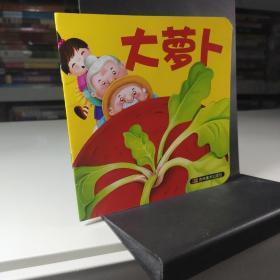 小婴孩必备全书(大萝卜)