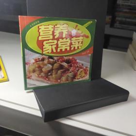 营养家常菜