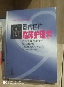 器官移植临床护理学