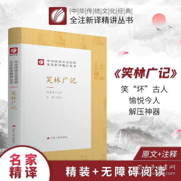 中华传统文化经典全注新译精讲丛书笑林广记春雨教育·2019