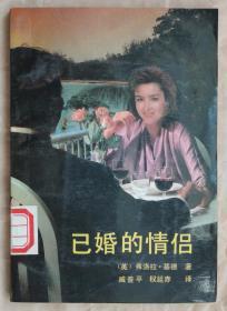 《已婚的情侣》[英] 弗洛拉·基德 著 臧晋平 权延赤 译