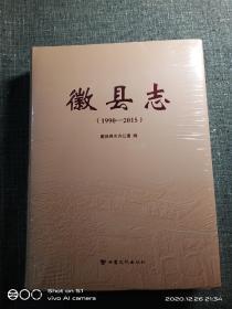 徽县志(1990——2015)