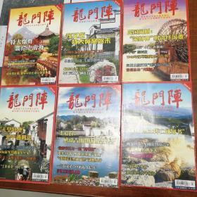 《龙门阵》—— 2010年 1-6期 总241第期至246期 6册合售