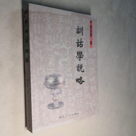 训诂学说略 大32开 平装本 富金壁 著  湖北人民出版社 2003年1版1印 私藏 全新品相