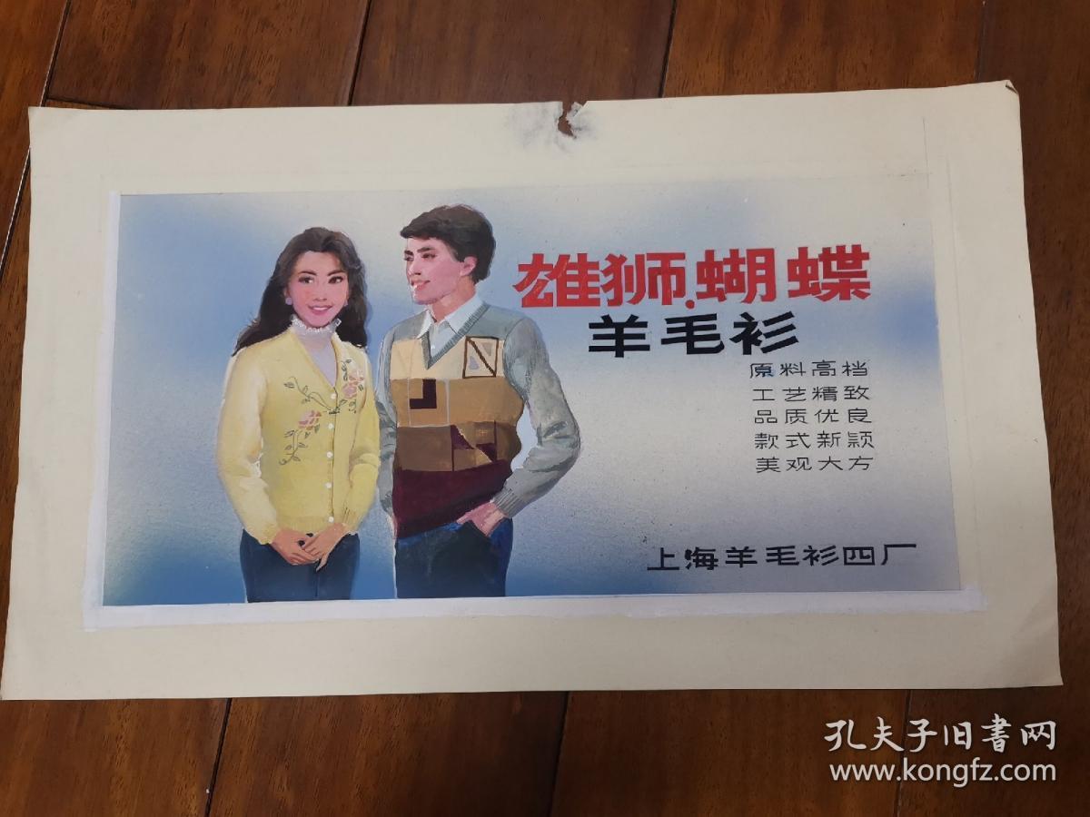 """80年代""""雄狮、蝴蝶""""羊毛衫广告画水粉原稿"""
