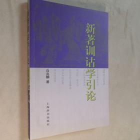 新著训诂学引论 大32开 平装本 白兆麟 著 上海辞书出版社 2005年1版1印 私藏 全新品相