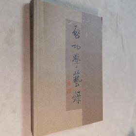 启功学艺录 大32开 平装本 启功 著 中国对外翻译出版公司 2000年1版1印 私藏 全新品相