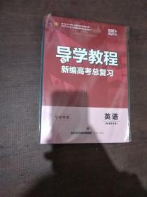 导学教程新编高考总复习英语(新课改专版 2021版)塑封微损
