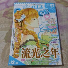 飞霞.公主志(2011.3 上半月刊)