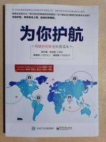 《为你护航:网络空间安全科普读本》(小16开平装)九五品