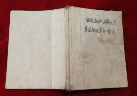 特价处理文革精品书籍林副主席对军队建设指示摘录济南军区司令部