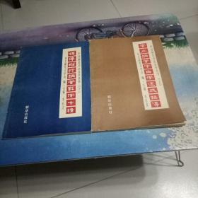 中国钢笔书法自学丛书(上下)