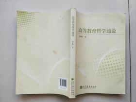 高等教育哲学通论【有少许划线】