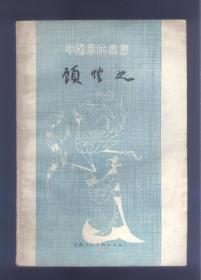 中国画家丛书 :顾恺之