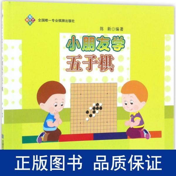 小朋友学五子棋
