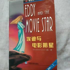 新标准中小学分级英语读物——埃迪与电影明星【适合初中一、二年级】